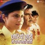 Chhoriyan Chhoron Se Kam Nahi Hoti mp3