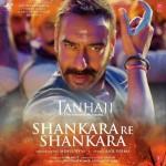 Shankara Re Shankara