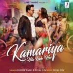 Kamariya Hila Rahi Hai - Pawan Singh