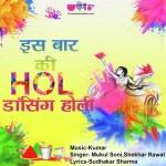 Is Baar Ki Holi Dancing Holi - Shekhar Rawat