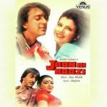 Jaan Ki Baazi (1985) mp3 songs