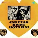 Jab Pyar Kisi Se Hota Hai (1961) mp3 songs