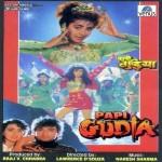 Papi Gudia (1996) mp3 songs