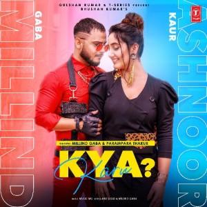 Kya Karu - Millind Gaba mp3 songs