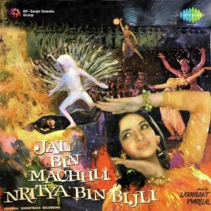 Jal Bin Machhli Nritya Bin Bijli (1971) mp3 songs