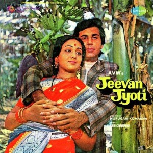 Jeevan Jyoti (1976) mp3 songs