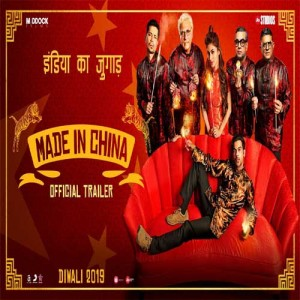 Made In China mp3 songs