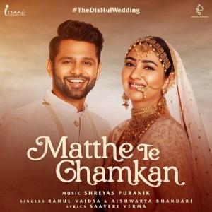 Matthe Te Chamkan - Rahul Vaidya mp3 songs