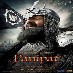 Panipat mp3 songs