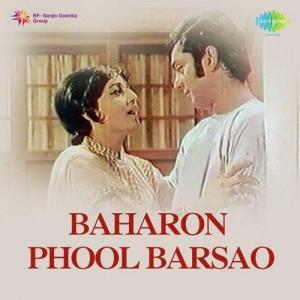 baharon phool barsao mp3 song download