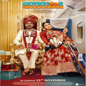 Motichoor Chaknachoor mp3 songs
